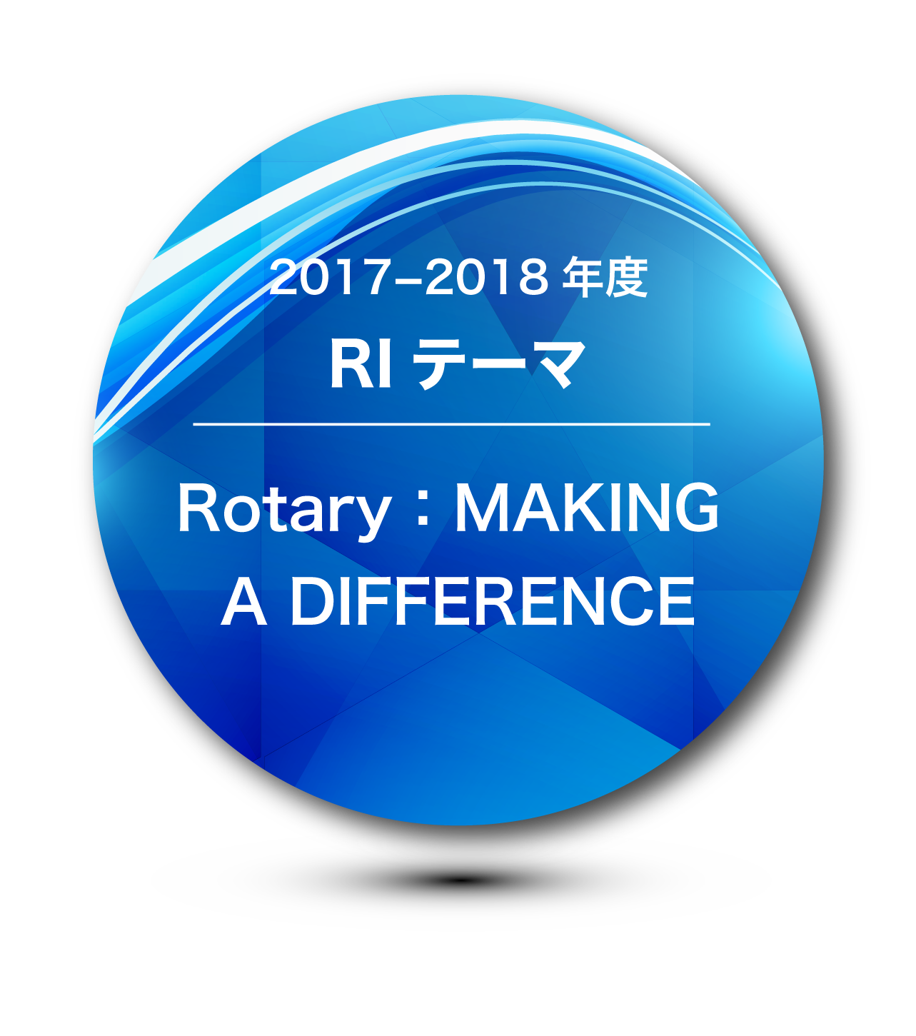 RIテーマ:Rotary: Making A Difference